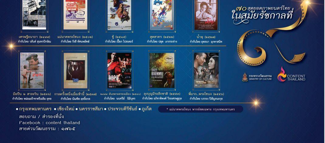 กระทรวงวัฒนธรรมเชิญชมสุดยอดภาพยนตร์ไทยในรัชกาลที่ ๙