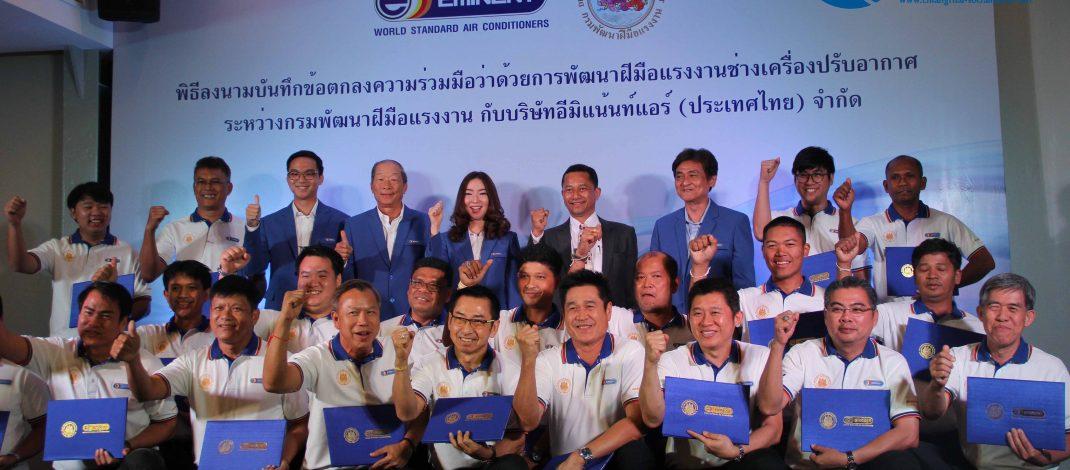 กรมพัฒนาฝีมือแรงงาน จับมือกับภาคเอกชน อีมิเน้นท์แอร์ ฝึกอบรมช่างเครื่องปรับอากาศไทย ยักระดับมาตรฐานแรงงาน เป็นที่ยอมรับระดับโลก