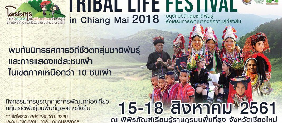 """Tribal Life festival in Chiang Mai ๒๐๑๘"" ล้านนากลุ่มชาติพันธุ์ สู่สากล"