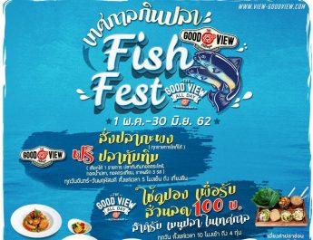 เทศกาลกินปลา – Fish Fest 2019 อร่อยแบบทั้งลดทั้งแถมที่ The Good View Village