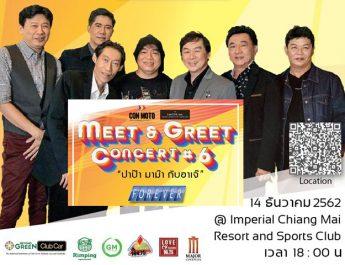 "Con Moto Meet&Greet Concert#6 ""ปาป๊า มาม๊า กับ อาเจ๊"""