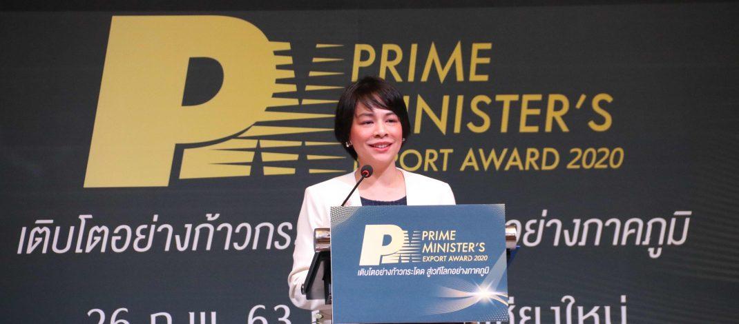 กระทรวงพาณิชย์ เปิดรับสมัครแล้ว !! PM AWARD 2020 รางวัลผู้ประกอบธุรกิจส่งออกดีเด่น ตั้งแต่วันนี้ ถึง 10 เมษายน 2563