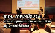 ธปท. ภาคเหนือแจงภาวะเศรษฐกิจและการเงินของประเทศไทยอยู่ในทิศทางที่ชะลอตัวลง