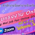 จัดหางานเชียงใหม่เชิญชวนร่วมกิจกรรม Chiang Mai Job Fair Online 2021 เพิ่มโอกาสการมีงานทำแก่ผู้ว่างงาน