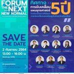 เชียงใหม่ระดมความคิดเห็น  Chiangmai Forum The Next New Normal